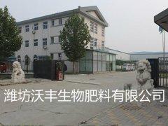 潍坊市沃丰生物肥料有限公司